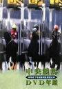 中央競馬DVD年鑑 平成7年度後期重賞競走