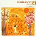 ザ・童謡ポップス(4)秋のうた集 / モーニング娘。/ココナッツ娘。/他