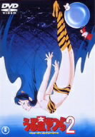 【送料無料】うる星やつら2 ビューティフル・ドリーマー