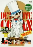 名探偵コナン<br />  PART8 Vol.7/コナン