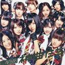 【送料無料】【今だけ!特別価格!】AKB48/神曲たち(DVD付)
