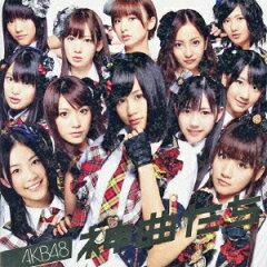 【送料無料】【ウィンターバーゲン 今だけ!特別価格!】AKB48/神曲たち(DVD付)