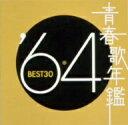 青春歌年鑑 1964 / オムニバス