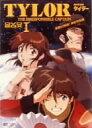 無責任艦長タイラー DVD-BOXI~素敵に無敵!出世の花道~ / タイラー