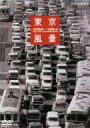 東京風景(3)100万馬力だ!東京大改造1962~1964