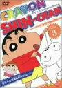 DVD TV版傑作選 クレヨンしんちゃん(3)母ちゃんは運転免許がないゾ