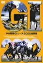 中央競馬GIレース2002総集編