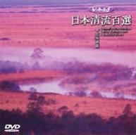日本清流百選(1)北海道篇