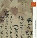 心の本棚 語りつぎたい日本の昔話 / 五大路子(朗読)