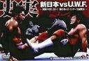 史実!新日本 vs UWF 極限の潰し合い!新日本 vs UWFインター全面戦争 DVD−BOX / 新日...