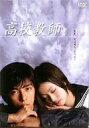 高校教師 DVD-BOX / 藤木直人/上戸彩