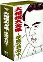 /大相撲大全集〜平成の名力士〜五巻セット