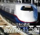 日本の鉄道/新幹線・特急編〜映像ジュークボックス〜