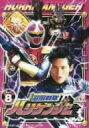 スーパー戦隊シリーズ 忍風戦隊ハリケンジャー Vol.8 / ハリケンジャー