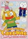 Cat Chat えいごでFRIENDS(2)~Happy?Sad?きもちをいえるかな?~