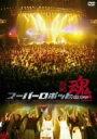 """スーパーロボット魂2003""""春の陣"""" / オムニバス"""