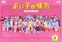 よいこの味方 新米保育士物語 Vol.4 / 櫻井翔