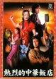 熱烈的中華飯店 DVD−BOX