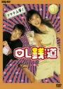 OL銭道 DVD8722;BOX / 菊川怜