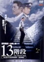 【送料無料】13階段