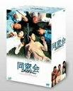 同窓会 DVD−BOX / 斉藤由貴