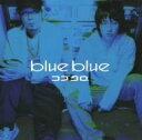 blue blue / コブクロ