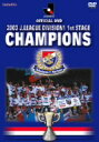 Jリーグ オフィシャルDVD 2003Jリーグ1stステージ優勝への軌跡