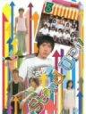 Stand UP!! Vol.5 / 二宮和也 【0827秋先5】