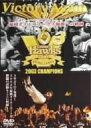 Victory Again~2003年 福岡ダイエーホークス優勝への軌跡~ / 福岡ダイエーホークス