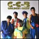 C−C−B/ゴールデン☆ベスト C−C−Bシングル全曲集