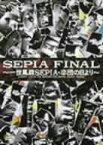 一世風靡セピア/SEPIA FINAL