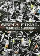 【送料無料】一世風靡セピア/SEPIA FINAL