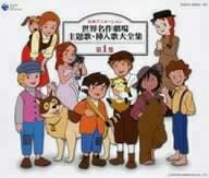 【送料無料】日本アニメーション 世界名作劇場 主題歌・挿入歌大全集I
