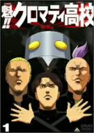魁!!クロマティ高校 Vol.1