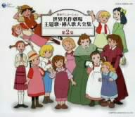 【送料無料】日本アニメーション 世界名作劇場 主題歌・挿入歌大全集 II