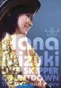 NANA MIZUKI LIVE SKIPPER COUNTDOWN THE DVD and more / 水樹奈々