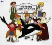 【送料無料】日本アニメーション 世界名作劇場 主題歌・挿入歌大全集 第3集