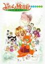 みかん絵日記 DVD-BOX