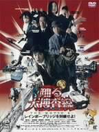 【送料無料】踊る大捜査線 THE MOVIE 2 レインボーブリッジを封鎖せよ!