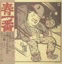オムニバス/春一番ライブ'74