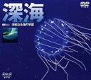 【送料無料】深海/未知なる海の宇宙