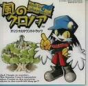 「風のクロノア」オリジナル・サウンドトラック / ゲームミュージック