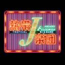 【送料無料】熱帯JAZZ楽団/熱帯ジャズ楽団VIII~The Covers~