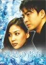 裸足の青春 DVD-BOXII / ペ・ヨンジュン