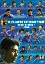 U−23 日本代表 Go for ATHENS! Vo.2
