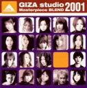 オムニバス/GIZA studio Masterpiece BLEND 2001