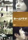 ホームドラマ! DVD-BOX / 堂本剛