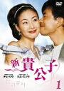 新貴公子 DVD-BOX / キム・スンウ/チェ・ジウ