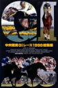 中央競馬GIレース1998総集編