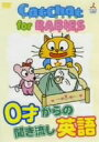 Cat Chat for BABIES